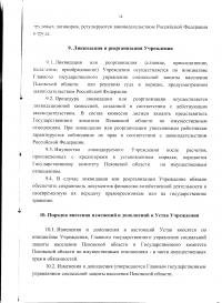 Устав 013.jpg
