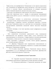 Устав 012.jpg