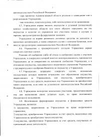 Устав 006.jpg