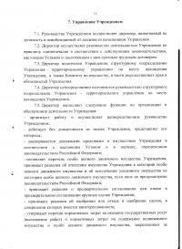 Устав 011.jpg