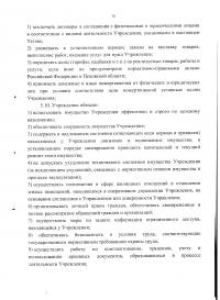Устав 009.jpg