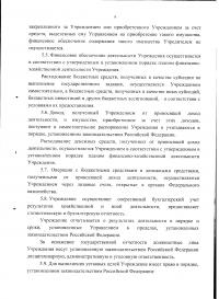 Устав 008.jpg