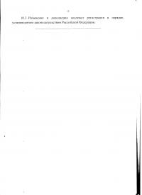 Устав 014.jpg