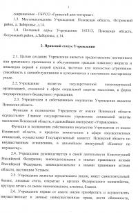 Устав 002.jpg