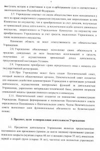 Устав 003.jpg
