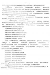 Устав 004.jpg