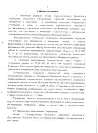 Устав 001.jpg