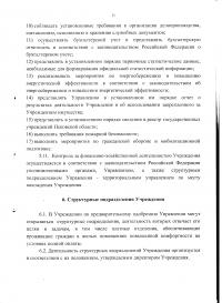 Устав 010.jpg